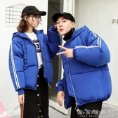 羽絨棉服冬季新款面包服短款學生韓版連帽情侶裝棉衣男女班服 晴天時尚館