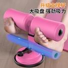 仰臥起坐輔助器固定腳器瑜伽運動吸盤式卷腹健身器材家用板 ATF 夏季狂歡