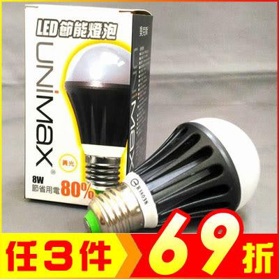 省電80% 美克斯 UNIMAX 8W LED燈泡(黃光)【KN01001】99愛買生活百貨