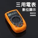 星星小舖 台灣出貨 三用電表 數位顯示 萬用電表 電壓表 數位電壓表 液晶三用電表