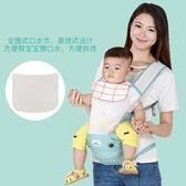 腰凳背帶四季多功能嬰兒輕便寶寶前抱式橫抱后背簡易透氣網單凳 QG1158『愛尚生活館』