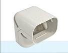 ALC-120   管槽L型垂直接頭  冷氣安裝  管槽  空調配管裝飾罩