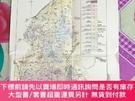 二手書博民逛書店罕見民國老質地圖:南京秣陵関間地質圖(民國二十二年)Y274154 出版1933