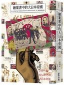 繪葉書中的大日本帝國:從390張珍藏明信片解碼島國的崛起與瓦解,窺探日本近代外交...