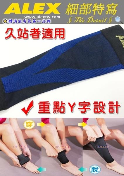 【ALEX】壓縮小腿套-藍黑(1雙) T-7202