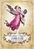 (二手書)召喚天使:邀請天使能量共創幸福奇蹟(新版)