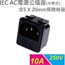 IEC 電源公插座+保險絲座 / 3P ...