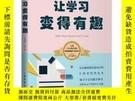 全新書博民逛書店讓學習變得有趣Y18098 英國第一齡大學 中國青年出版社 IS