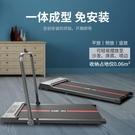 踏步機/跑步機 跑步機家用小型走步機超薄折疊平板多功能室內運動簡易健身器材