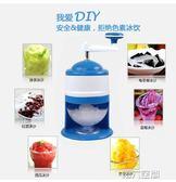 刨冰機 兒童手搖刨冰機 水果沙冰機迷你家用手動小型碎冰機綿綿冰機磨冰 第六空間