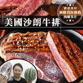 【海肉管家】美國安格斯雪花沙朗牛1片【每片約450g±10%】
