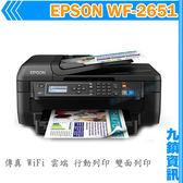 九鎮資訊 EPSON WF-2651 9合一Wifi雲端雙面傳真複合機