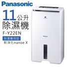Panasonic 國際牌 11L空氣清...