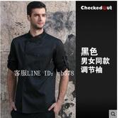 廚師服長袖調節袖廚房餐飲工服制服雙排扣廚衣男廚師工作服裝春季