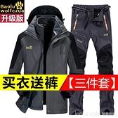 冬季三合一兩件套沖鋒衣男套裝防水透氣保暖大碼登山服裝女可拆卸 新品全館85折