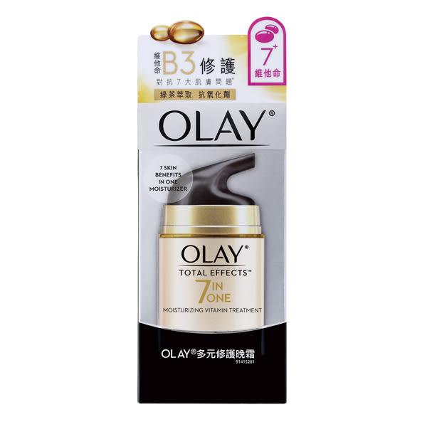 OLAY歐蕾多元修護晚霜50g【康是美】