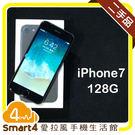 【愛拉風】iPhone7 128G 霧面黑色 4.7吋 九成五新 可刷卡分期 二手 中古機 i7 實體店面保固1個月