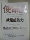 【書寶二手書T1/心理_FPY】使命感,就是超能力:發掘自己的天賦特質,順從天命發揮所長,人