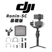 黑熊館 DJI 大疆 如影 Ronin-SC 基礎版 三軸穩定器 相機 手機 微單眼適用 縮時攝影