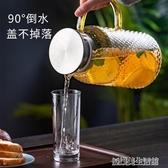 天喜冷水壺玻璃耐熱高溫防爆涼白開水杯家用大容量茶壺套裝涼水壺