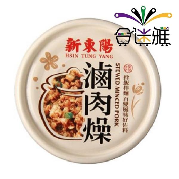 新東陽-滷肉燥(110g/罐)X3罐【合迷雅好物超級商城】