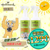 Hallmark合瑪克 寵愛寶寶防蚊 2入組【BG Shop】防蚊x2