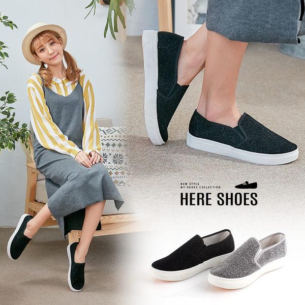 [Here Shoes]低調時尚伸縮帶套腳金蔥2.5CM跟高懶人鞋休閒鞋厚底圓頭包鞋─AS1509-1