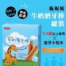 脆妮妮 nutrinini 磨牙棒-牛奶口味 (8入/盒) 6m+