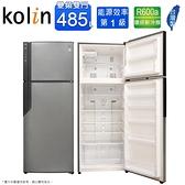 Kolin歌林485公升一級變頻雙門電冰箱 KR-248V03~含基本安裝+舊機安裝
