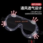 護目鏡醫用眼罩防護鏡隔離眼罩防病毒阻隔體液血液護目眼睛【邦邦男裝】
