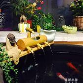 陶瓷魚缸流水竹子循環水擺件竹筒流水器石槽過濾器辦公室流水招財  蓓娜衣都