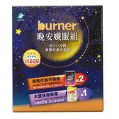 船井burner®倍熱® 晚安孅眠組