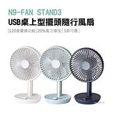 丹大戶外用品【N9】FAN STAND3 USB桌上型擺頭隨行風扇 強勁風量 冰雪白/薄荷綠/深海藍