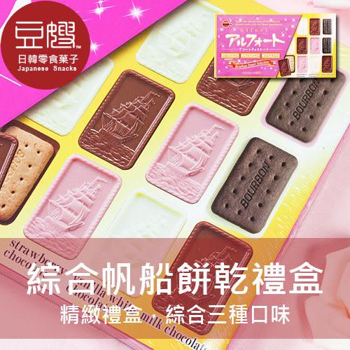 北日本 綜合帆船巧克力禮盒 (附提袋)