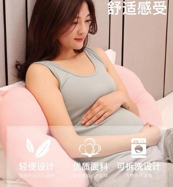 泰國乳膠孕婦枕頭護腰側睡枕托腹孕晚期托肚子u型睡覺神器靠枕YJT 【快速出貨】