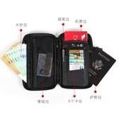 護照包防盜刷掛脖證件包男機票夾手機收納包旅行護照袋