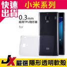 小米 紅米NOTE4 超薄 透明軟套 全透明 手機套 清水套 手機殼