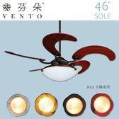 燈飾燈具【華燈市】VENTO芬朵46吋Sole太陽系列精品吊扇 設計師款