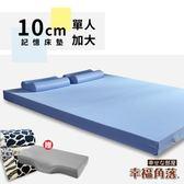 幸福角落 大和防蹣抗菌布套10cm竹炭釋壓記憶床墊超值組-單大3.5尺海洋藍