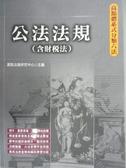 【書寶二手書T1/法律_MAB】公法法規(含財稅法)_高點法商研究中心