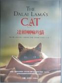 【書寶二手書T9/宗教_ZDM】達賴喇嘛的貓_大衛.米奇