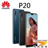 【4G/128G】HUAWEI P20 5.8吋 徠卡雙鏡頭智慧手機 128GB