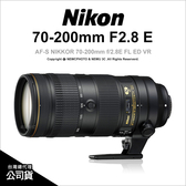 Nikon AF-S NIKKOR 70-200mm F2.8E FL ED VR 國祥公司貨 小黑七【24期】薪創數位