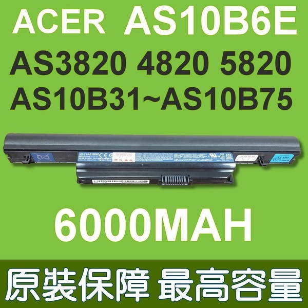 ACER AS10B6E 6芯 . 電池 4745G AS4745G 4745 5553 5553G AS5553G 3820 3820T 3820TG AS3820 AS3820T AS4820T AS4820TG AS4820 5820
