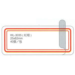 華麗牌保護膜標籤 WL-3035.3036