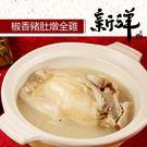 新洋.椒香豬肚燉全雞2700g/盒﹍愛食網