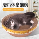 特大號貓爪板魔抓神器貓窩貓抓板窩不掉屑瓦楞紙爪盆貓玩具用品 快速出貨