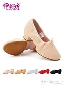 舞蹈鞋女軟底練功鞋成人教師鞋帶跟中跟瑜伽肚皮民族廣場芭蕾舞鞋 怦然心動