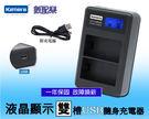 數配樂 kamera 佳美能 SONY NP-BX1 BX1 USB 雙槽 雙充 充電器 HX300 RX100 RX100m4 RX100M5