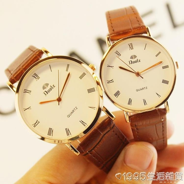 手錶男士學生韓版簡約潮流女士石英錶氣質時尚休閑防水情侶錶一對 1995生活雜貨
